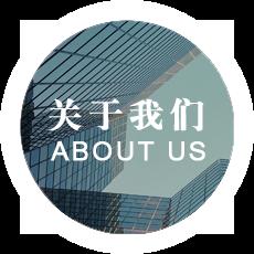 關于(yu)我們
