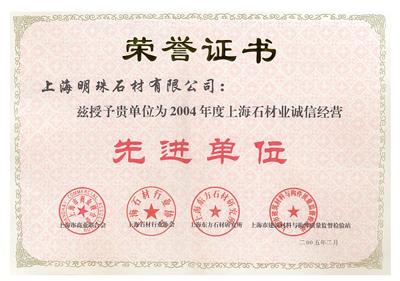 先进单位荣誉证书