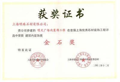 金石奖获奖证书