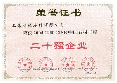 二十强企业荣誉证书