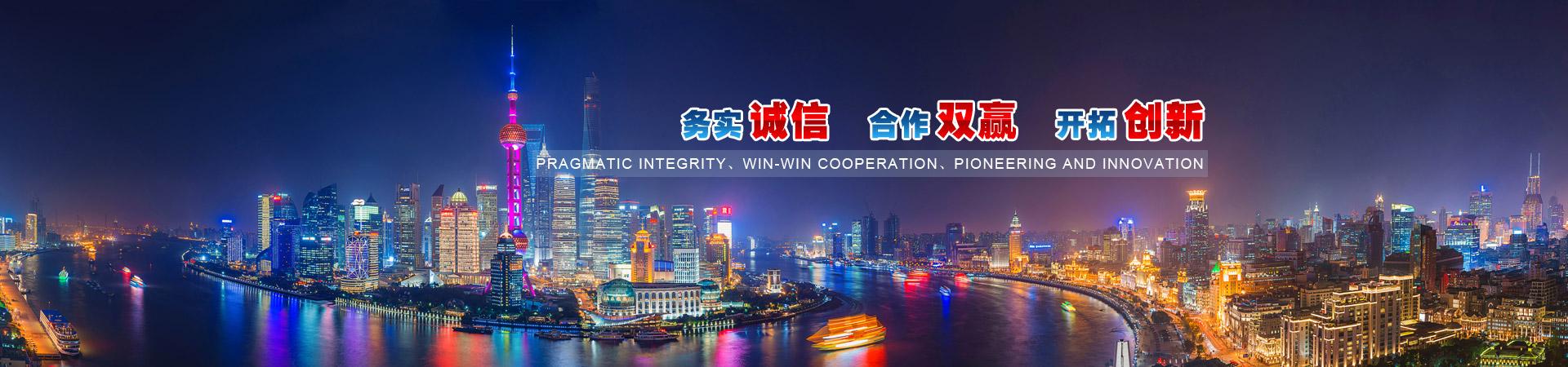 上海明珠企业集团有限公司关于我们
