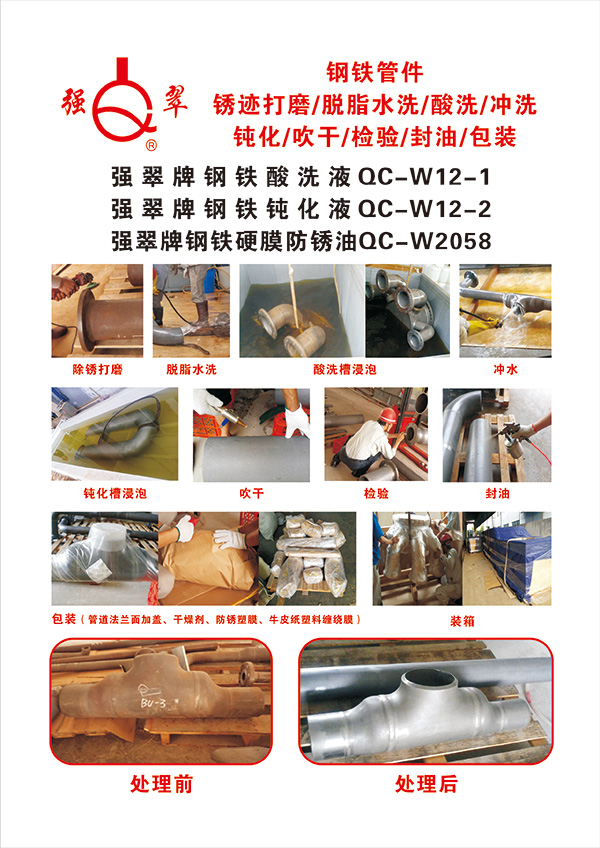 钢铁管件/锈迹打磨/脱脂水洗/酸洗/冲洗/钝化/吹干/检验/封油/包装