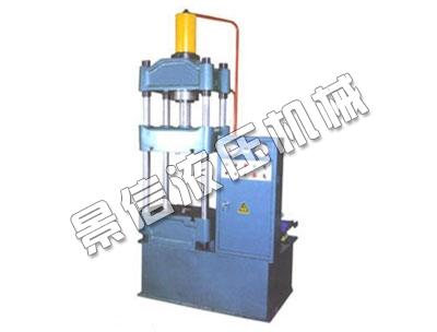 四柱式萬能液壓機 YA32-40