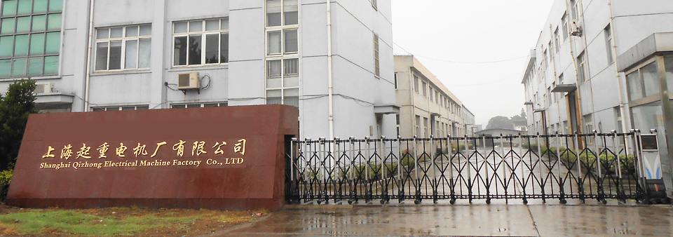 上海起重电机厂有限公司