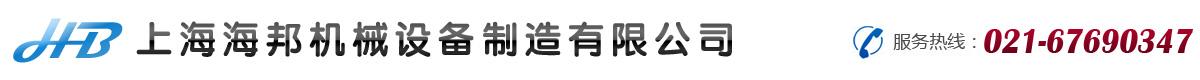 振動摩擦焊接機_轎車門板焊接機_焊接專用設備_振動摩擦焊接機_工程塑料焊接機_轎車門板焊接_濾清器專用設備_上海海邦機械設備制造有限公司