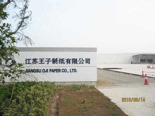 江苏王子制纸有限公司年产40万吨涂布纸厂工程厂房外景