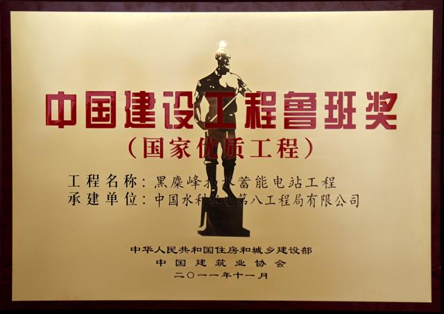 2011中国建设工程鲁班奖-黑麋峰抽水蓄能电站