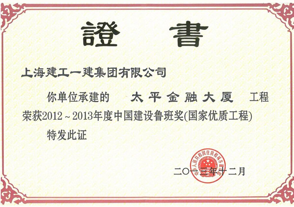 2012-2013中国建设工程鲁班奖证书-太平金融大厦