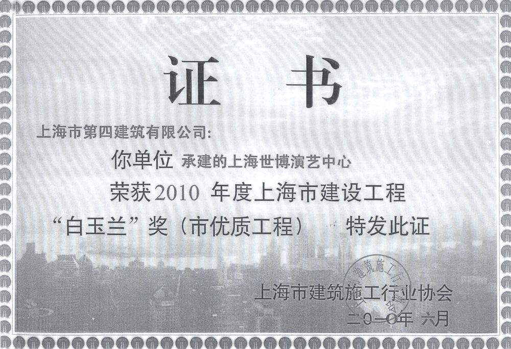 2010上海建设工程白玉兰奖-世博演艺中心