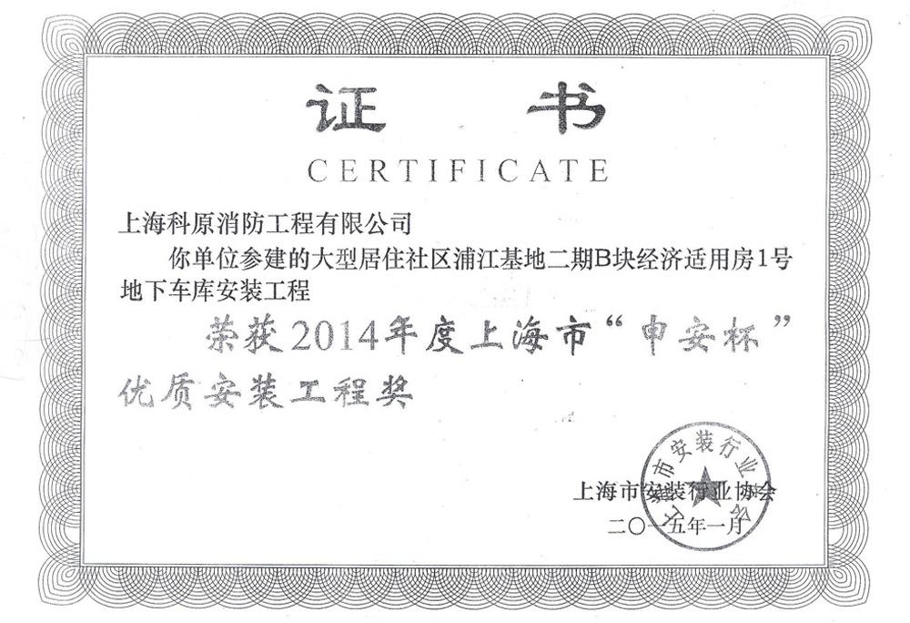 2014上海申安杯优质安装工程奖