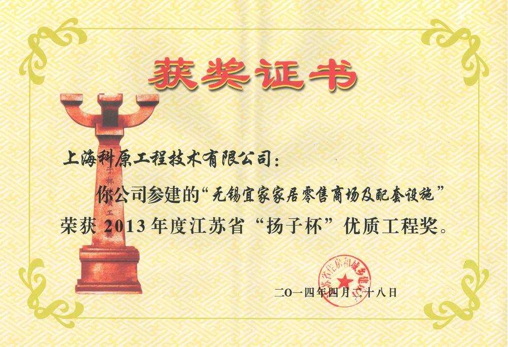 2013江苏省扬子杯优质工程奖-无锡宜家
