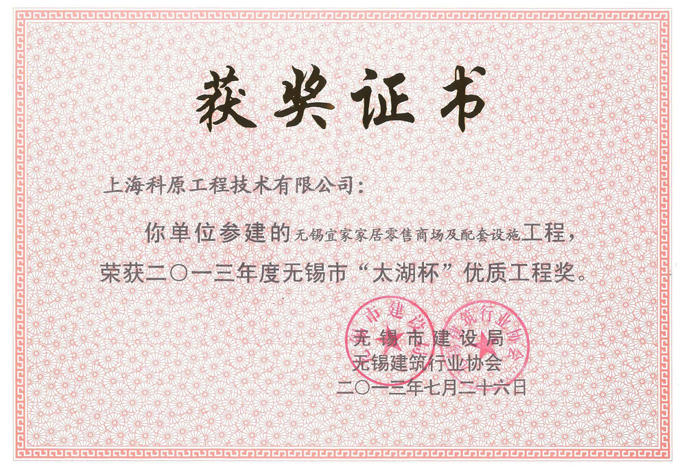 2013无锡市太湖杯优质工程奖