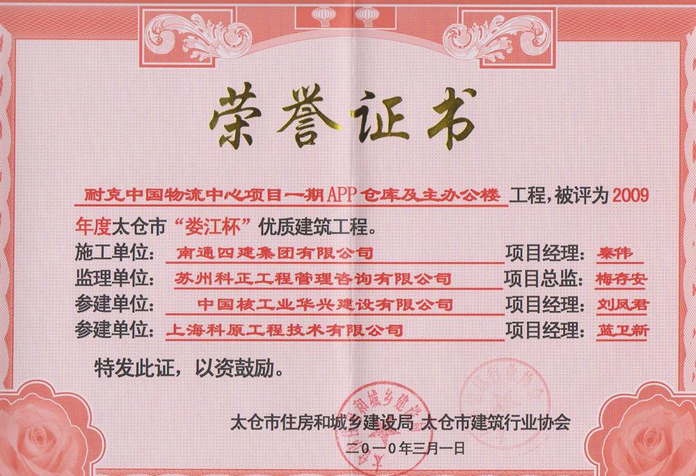 """2009太仓市""""娄江杯""""优质建筑工程-耐克物流中心项目一期"""