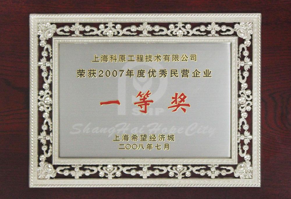 2007希望经济城优秀民营企业一等奖