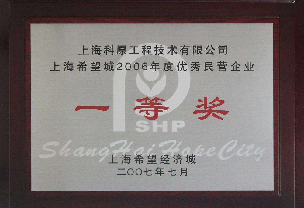 2006希望经济城优秀民营企业一等奖