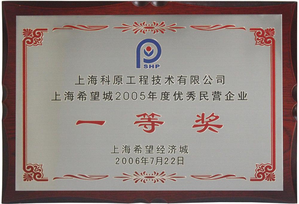 2005希望经济城优秀民营企业一等奖