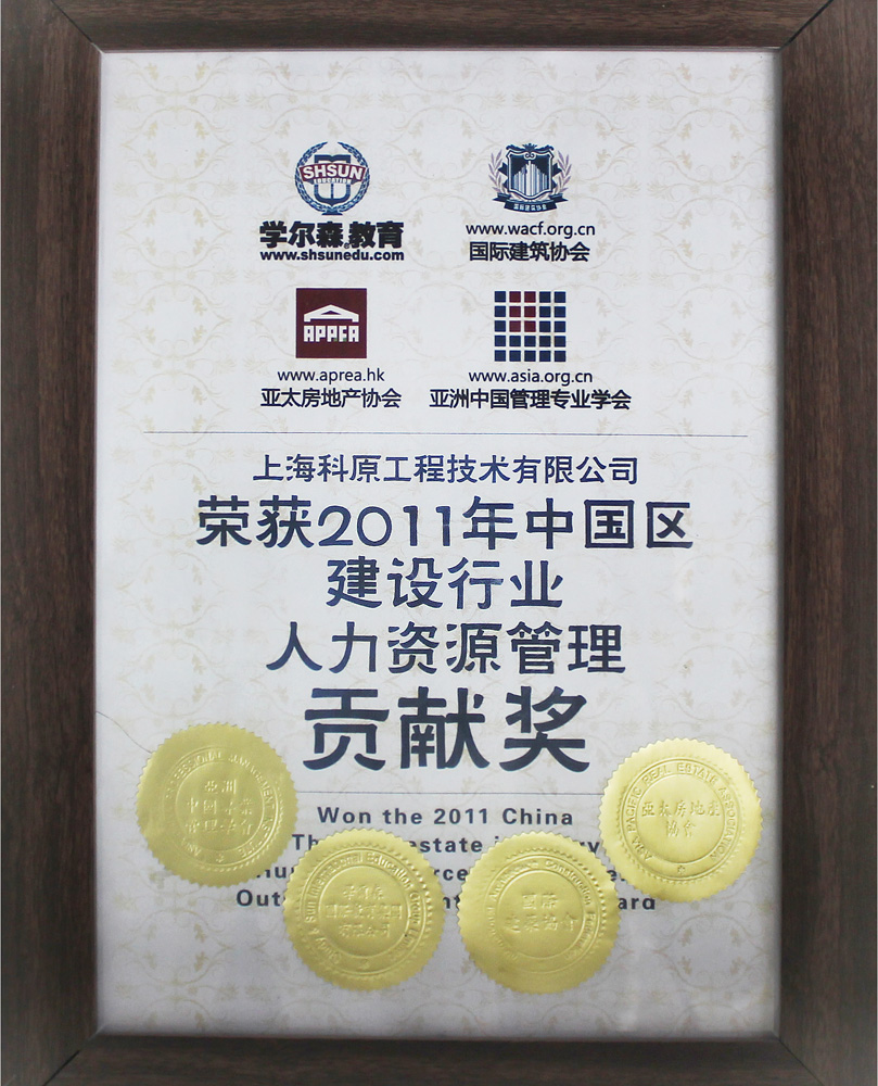 2011中国区建设行业人力资源管理贡献奖