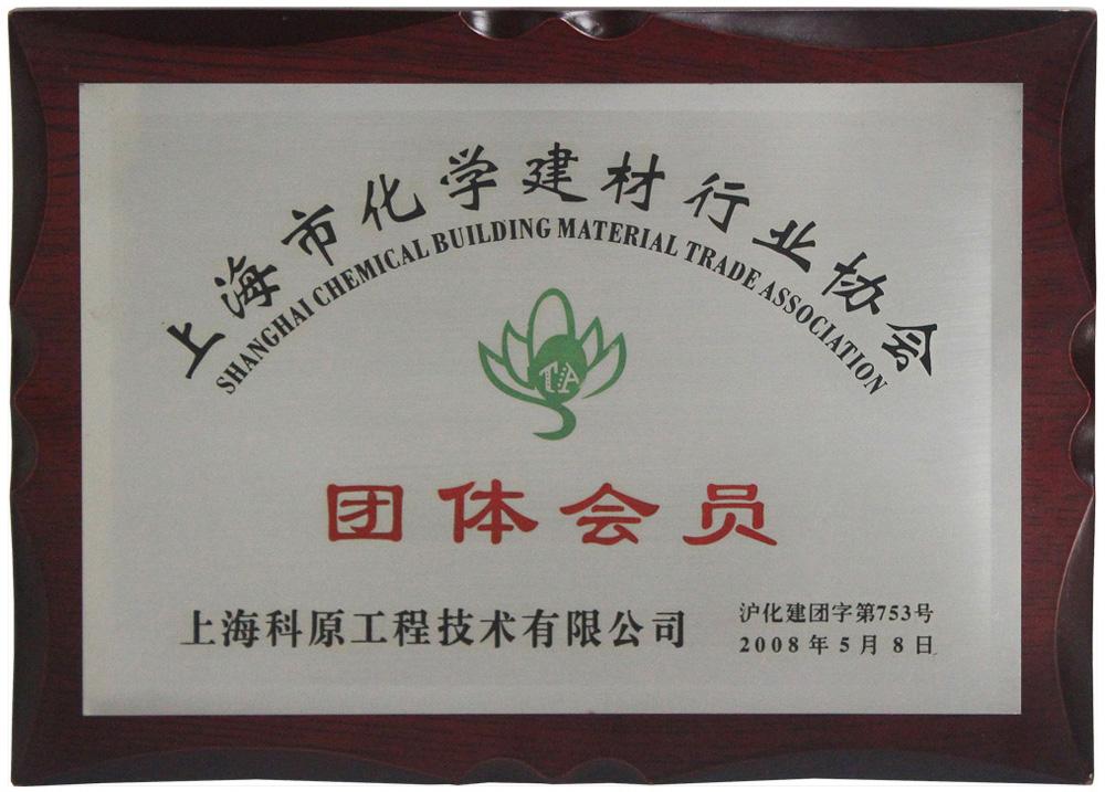 2008上海市化学建材行业协会团体成员
