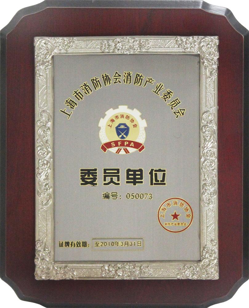 2010消防协会消防产业委员会委员单位