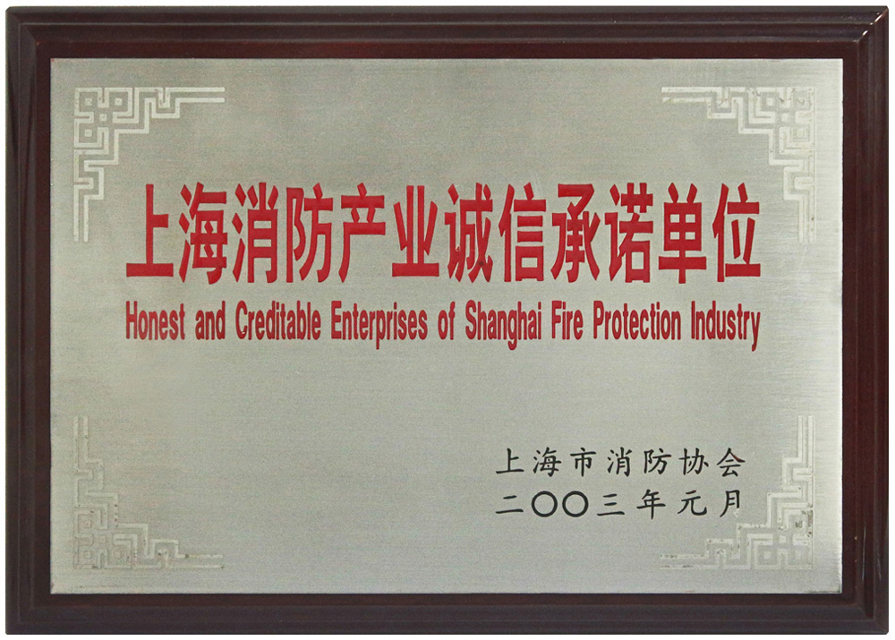 2003上海消防产业诚信承诺单位