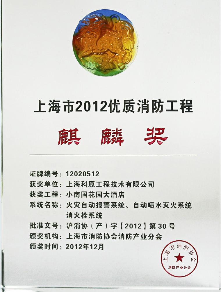 2012麒麟奖奖杯