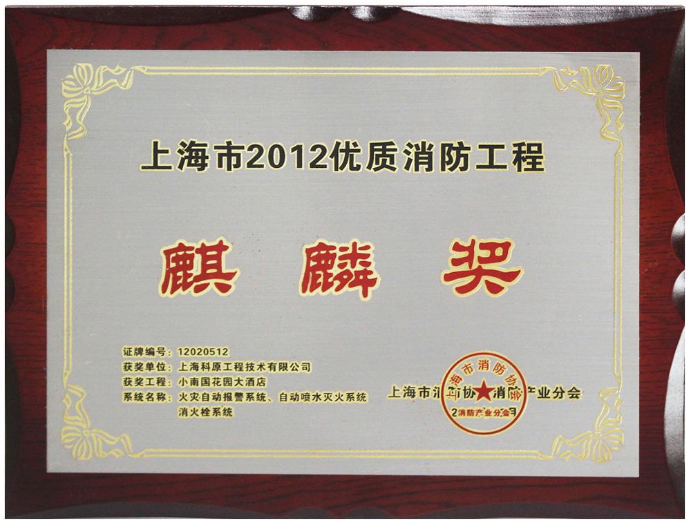 2012麒麟奖-小南国花园大酒店
