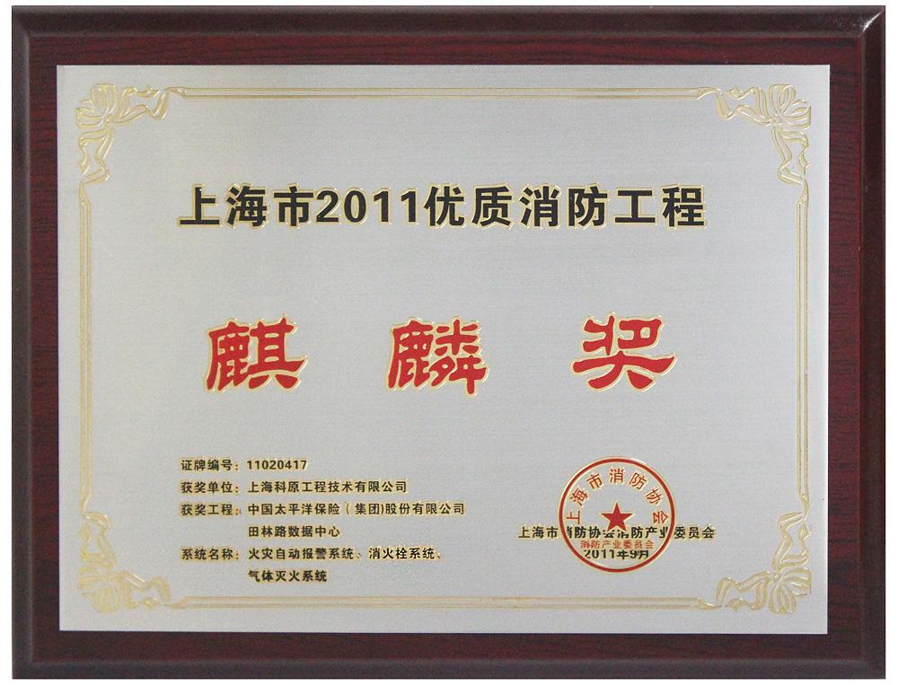 2011麒麟奖-太平洋保险田林路数据中心