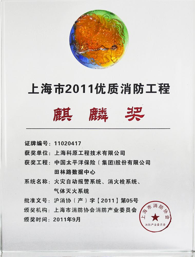 2011麒麟奖奖杯