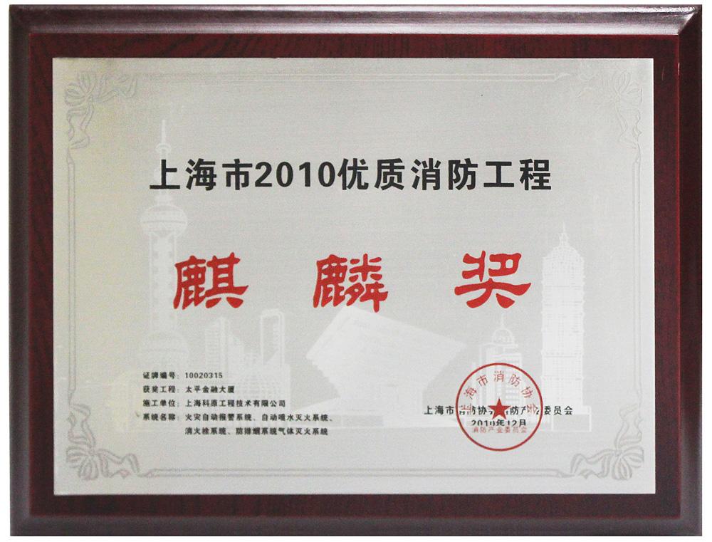 2010麒麟奖-太平金融大厦
