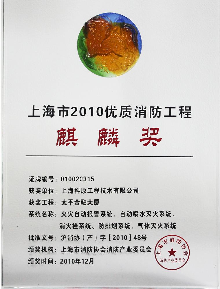 2010麒麟奖奖杯