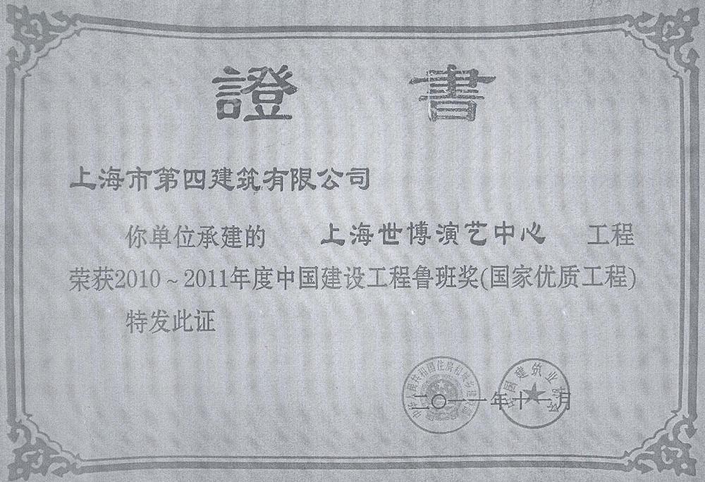 2010-2011年度上海世博演艺中心鲁班奖