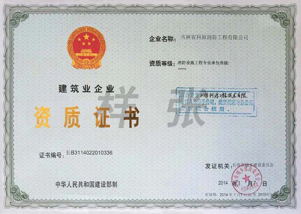 科原吉林子公司资质证书