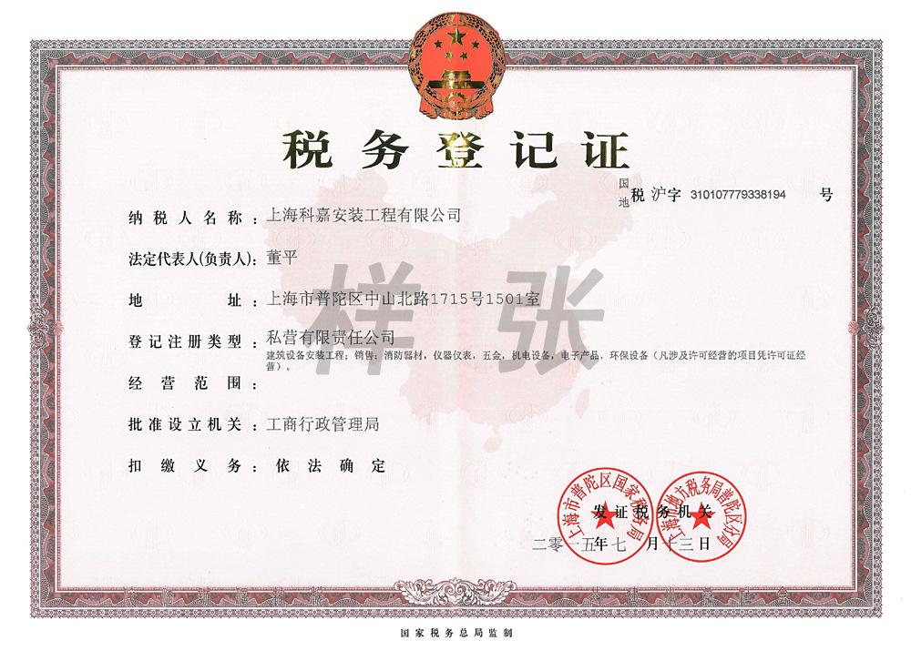 科嘉税务登记证