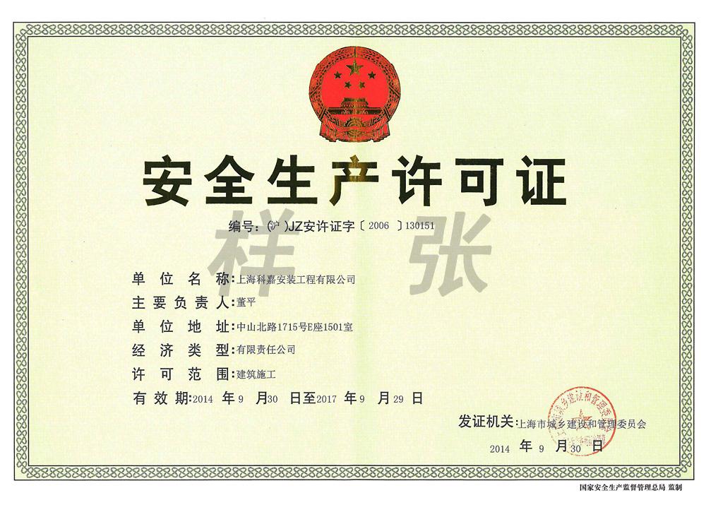 科嘉安全生产许可证