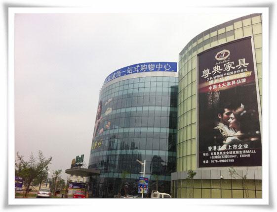 台州红星美凯龙