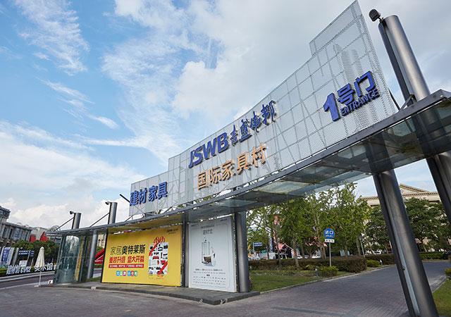 上海绿地吉盛伟邦国际家具村 2006-2007年 2万㎡ 增强型粉刷石膏外墙内保温系统