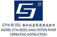 CY14-1B(1D)轴向柱塞泵使用说明书