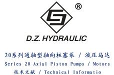 20系列柱塞泵/液压马达技术文献