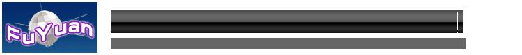 上海福源光电技术有限公司 热像仪 红外测温仪生产 温差准直仪 红外辐射源系统 红外医疗仪 控温测温仪表
