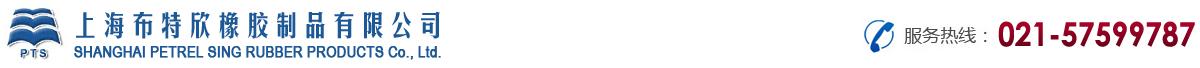 上海布特欣橡胶制品有限公司_覆胶橡胶布_充气冲锋舟_胶布充气制品_油气水泵膜模压_橡胶充气储液囊_氟硅橡胶模压