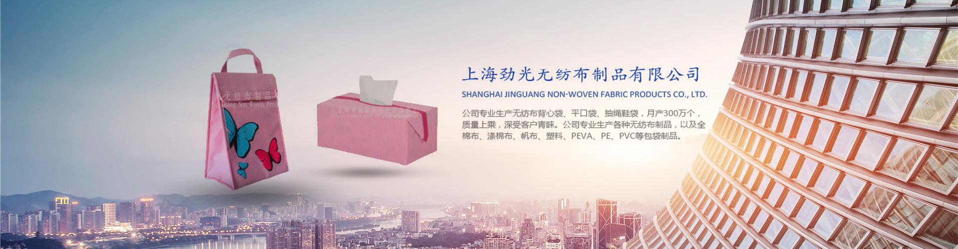 上海劲光万博官网登陆制品有限公司