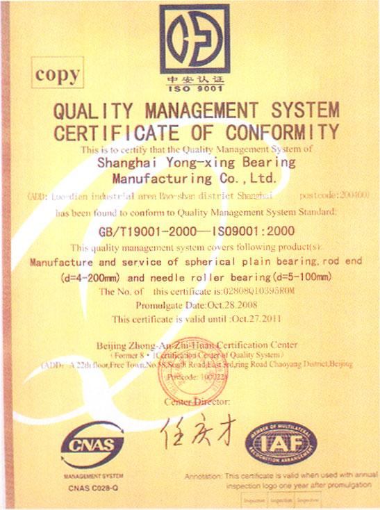 上海永星轴承制造有限公司证书