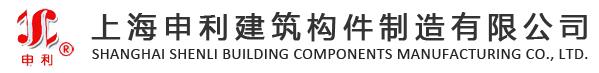 上海申利建筑构件制造有限公司
