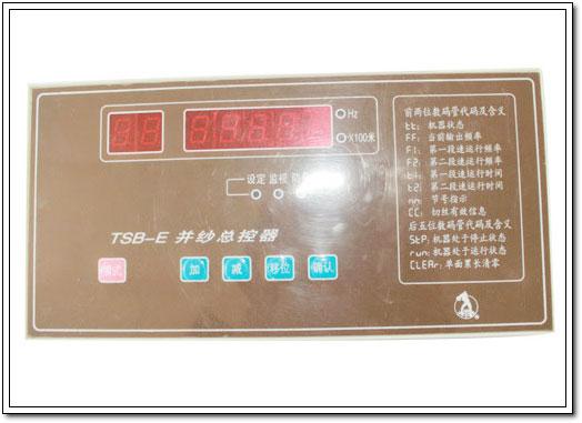 TSB-36E并纱总控器