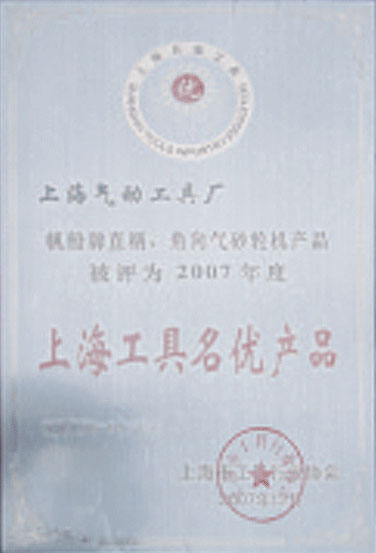 上海工具名优产品