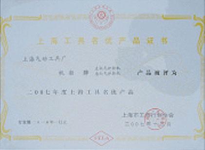 上海工具名优产品证书