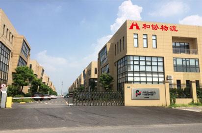 上海和协物流有限公司——专业仓储物流服务商