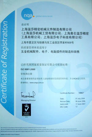 ISO90001:2000