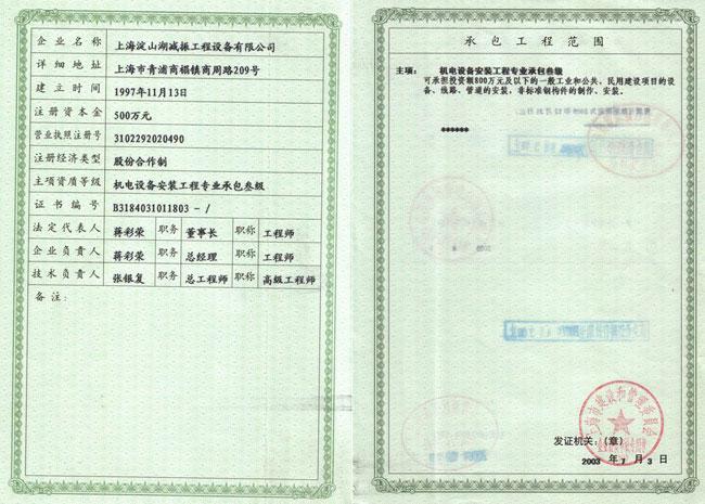 资质安装证书