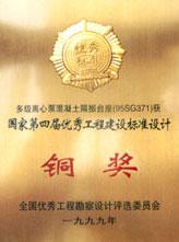 国家第四届优秀工程建设标准设计铜奖